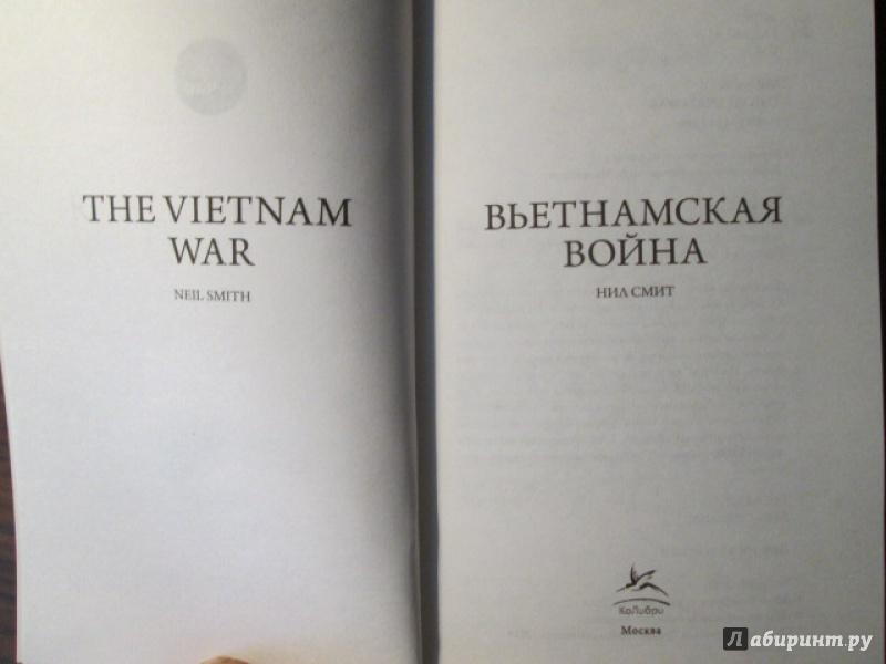 Иллюстрация 1 из 14 для Вьетнамская война - Нил Смит | Лабиринт - книги. Источник: Лекс