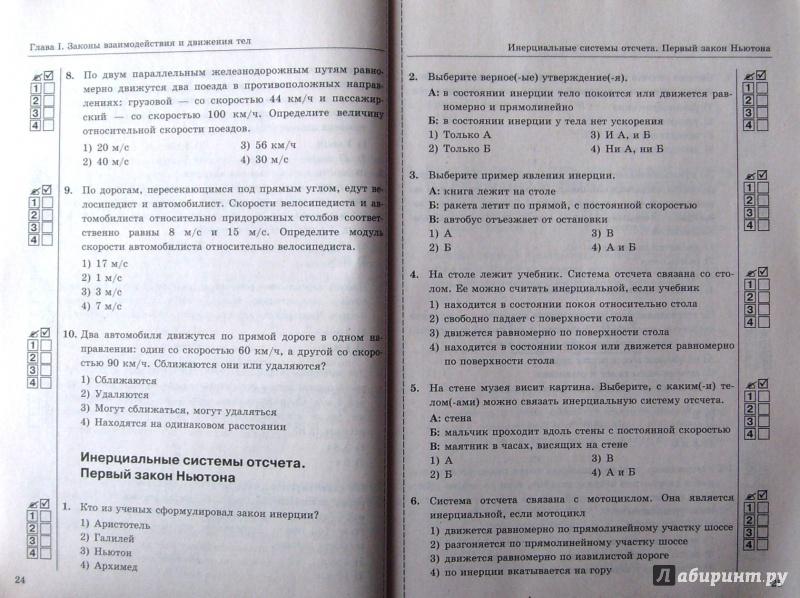 Тест по физике в 9 классе сычев