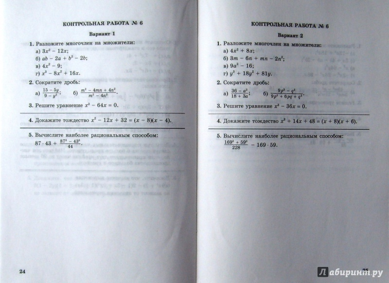 Класс контрольнвеработы 7 алгебра решебник александрова