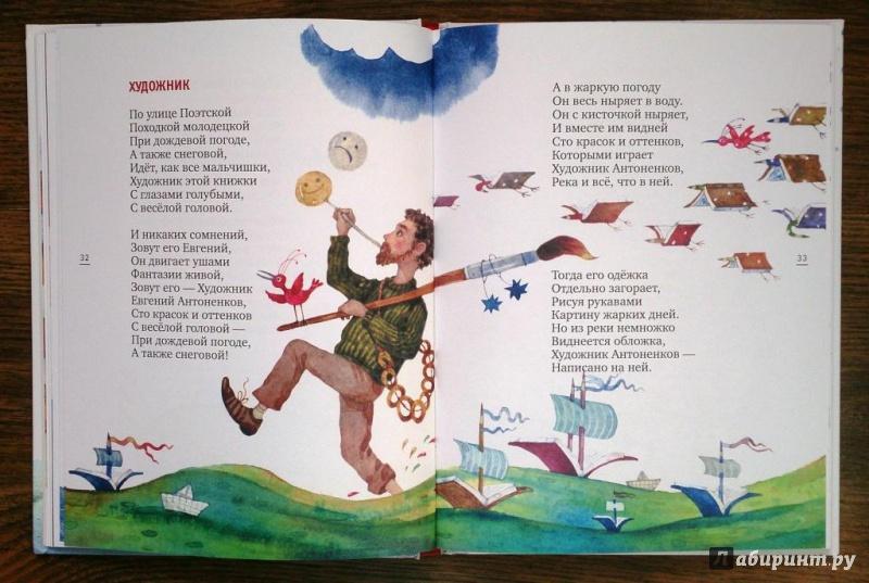 Иллюстрация 38 из 145 для Крыша ехала домой - Юнна Мориц   Лабиринт - книги. Источник: Fly