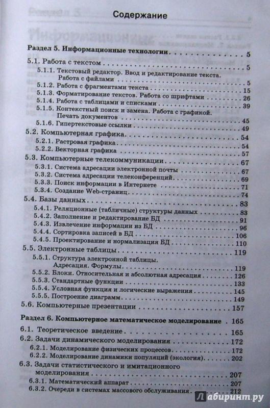 Информатике по семакин решебник 1 ответы том практикум класс задачник