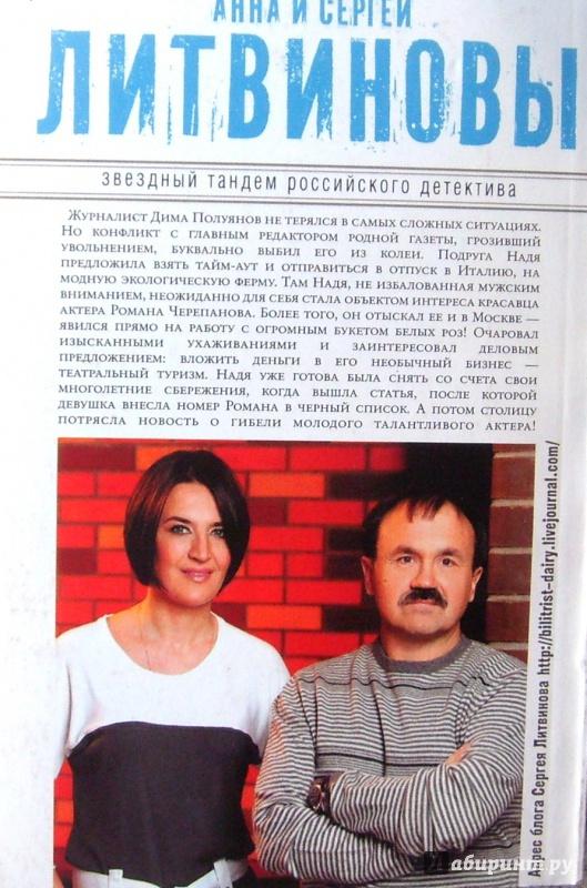 Иллюстрация 17 из 17 для Несвятое семейство - Литвинова, Литвинов | Лабиринт - книги. Источник: Соловьев  Владимир