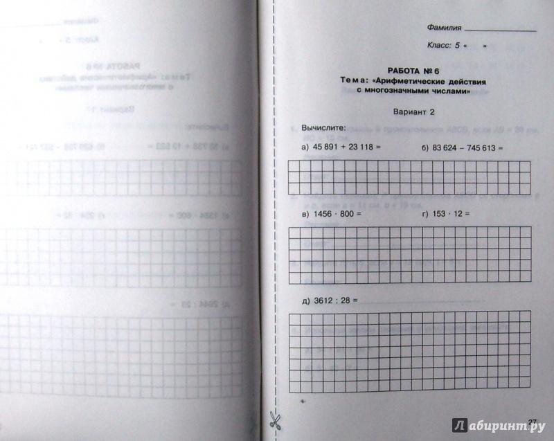 Блиц-опрос класса решебник 6