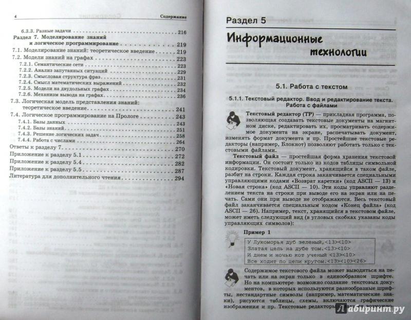 Информатике задачник 2 семакин