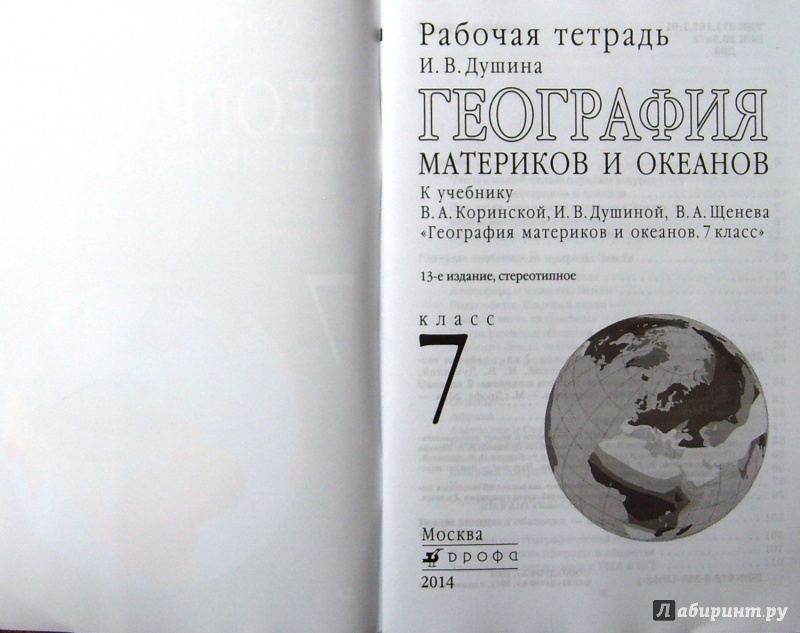 ГЕОГРАФИЯ МАТЕРИКОВ И ОКЕАНОВ 7 КЛАСС КОРИНСКАЯ СКАЧАТЬ БЕСПЛАТНО