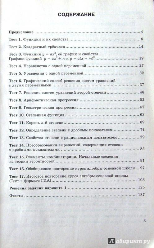 алгебре тестам 7 к класс макарычева к по решебник учебнику