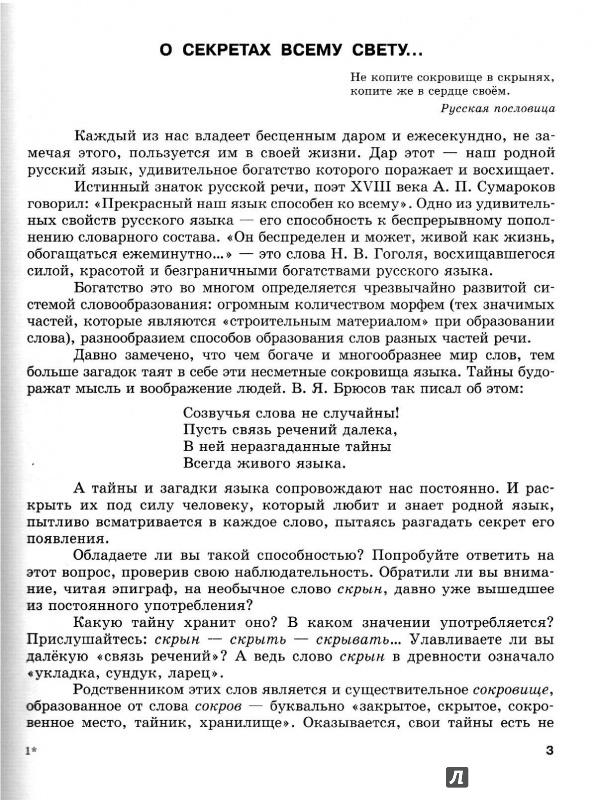 8 решебник русского словообразования секреты класс