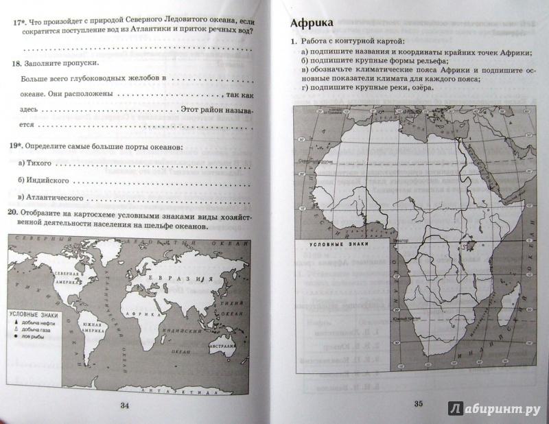 по тетрадь 7 к рабочая учебнику душина гдз коринская класс географии