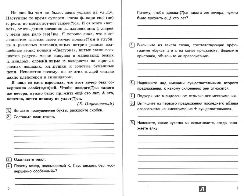 Гдз За 6 Класс По Русскому Комплексному Анализу Текста