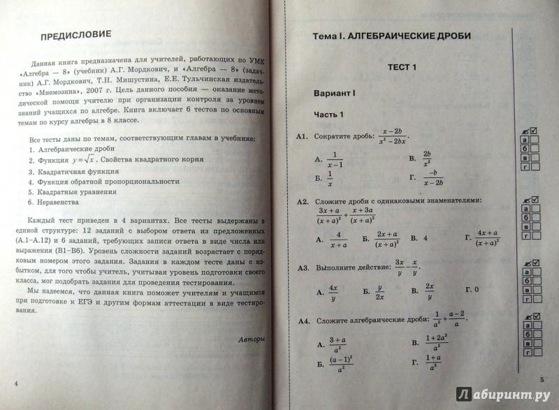 Тесты по алгебре 7 класс гришина ответы