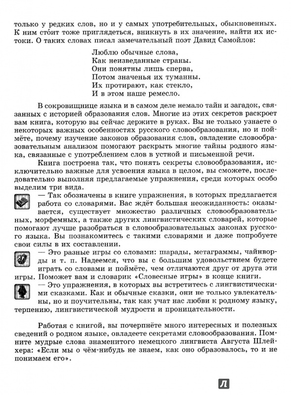 русского решебник секреты словообразования 8 класс