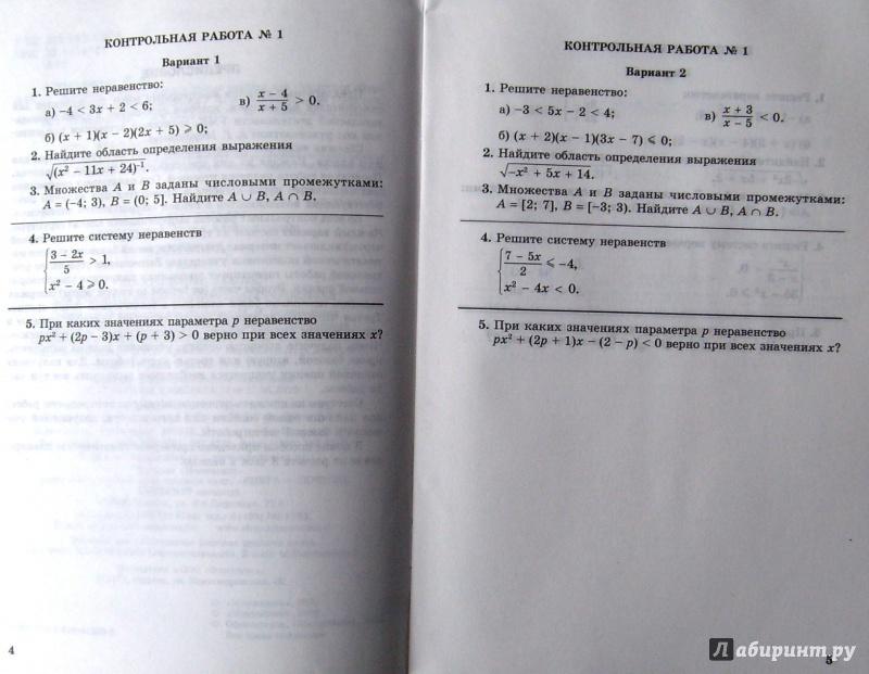 Работы мордковичу класс по гдз алгебра 7 контрольные