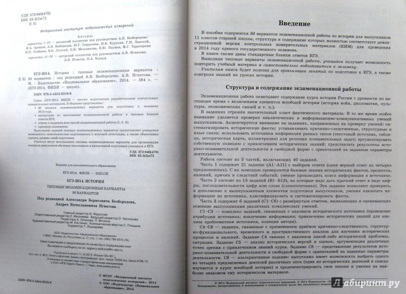 ЕГЭ ИСТОРИЯ БЕЗБОРОДОВ 30 ВАРИАНТОВ 2015 СКАЧАТЬ БЕСПЛАТНО