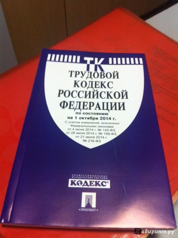 Иллюстрация 1 из 2 для Трудовой кодекс РФ на 01.10.14 | Лабиринт - книги. Источник: Мангуст