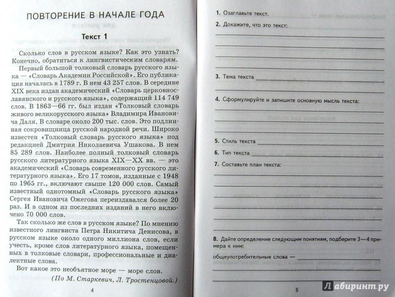 КОМПЛЕКСНЫЙ АНАЛИЗ ТЕКСТА 7 КЛАСС МАЛЮШКИН СКАЧАТЬ БЕСПЛАТНО