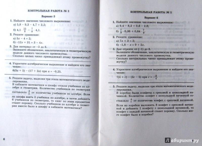 Рецензии покупателей на Алгебра класс Контрольные работы  19 07 2013