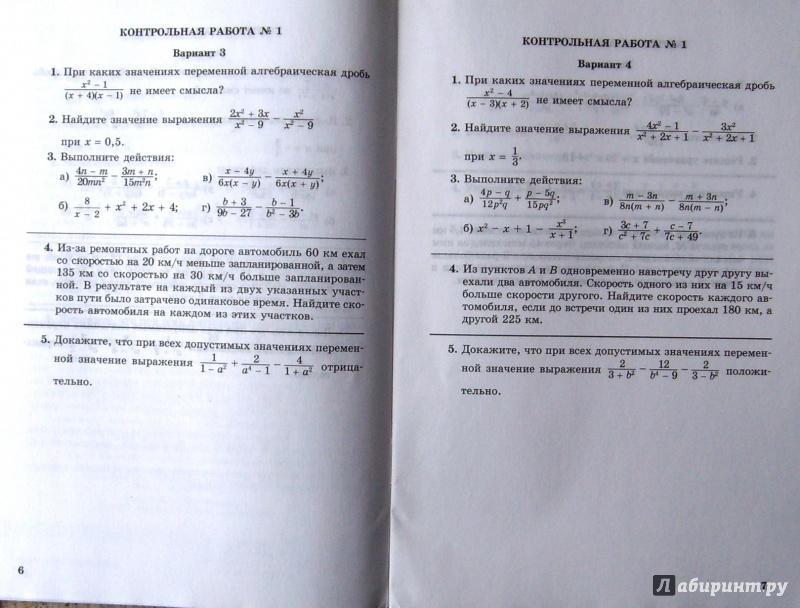 10 класс. гдз работы. контрольные алгебре л.а по александрова