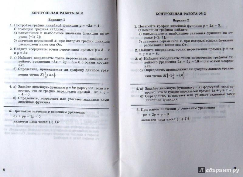 из для Алгебра класс Контрольные работы ФГОС Лидия  Контрольные работы ФГОС Лидия Александрова Лабиринт книги