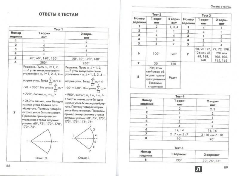 из для Геометрия класс Контрольные измерительные материалы  Шестая иллюстрация к книге Геометрия 8 класс Контрольные измерительные материалы Рязановский Мухин