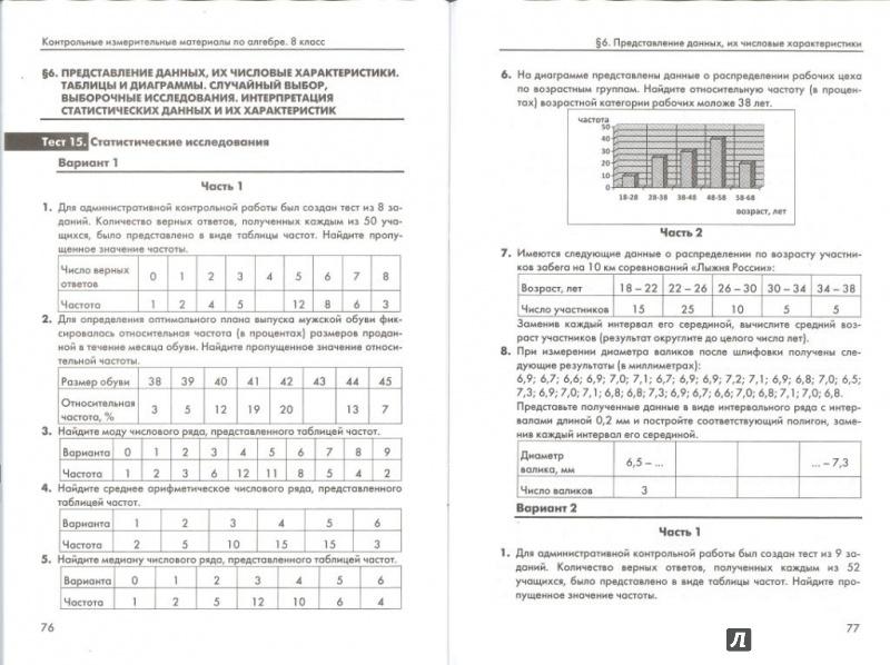 гаиашвили по класс ким решебник 8 алгебре