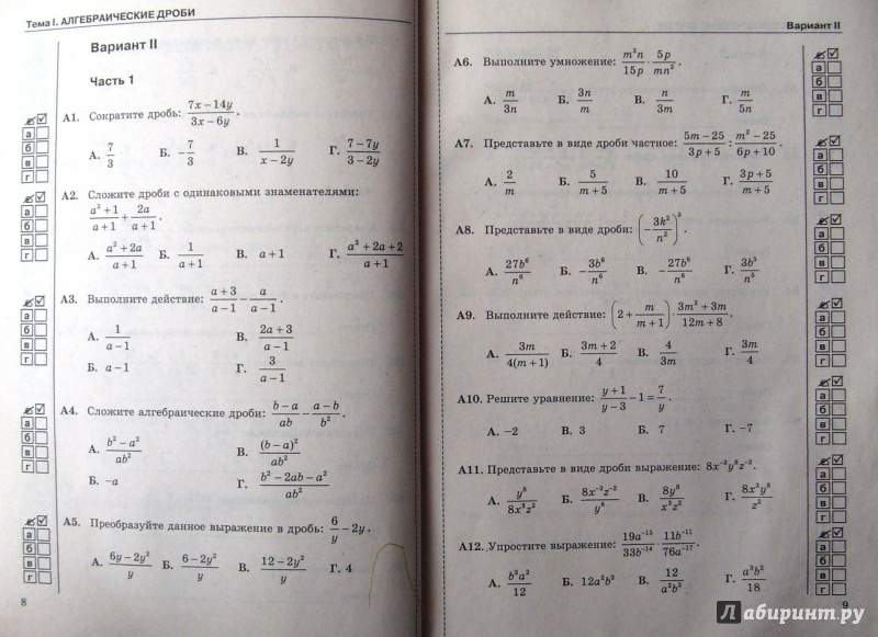 Мордкович а. Г. Алгебра. 8 класс. Часть 1 [djvu] все для студента.