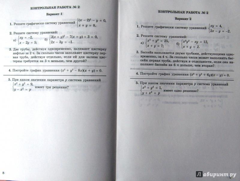 из для Алгебра класс Контрольные работы ФГОС Лидия  Иллюстрация 6 из 8 для Алгебра 9 класс Контрольные работы ФГОС Лидия Александрова Лабиринт книги