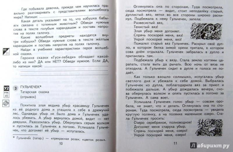 гдз 4 класс литература малаховская чуракова