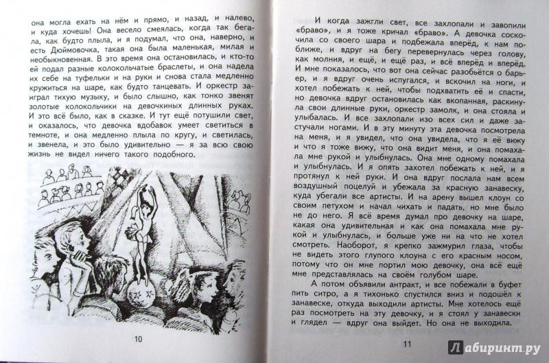 чуракова гдз 4 класс литература малаховская
