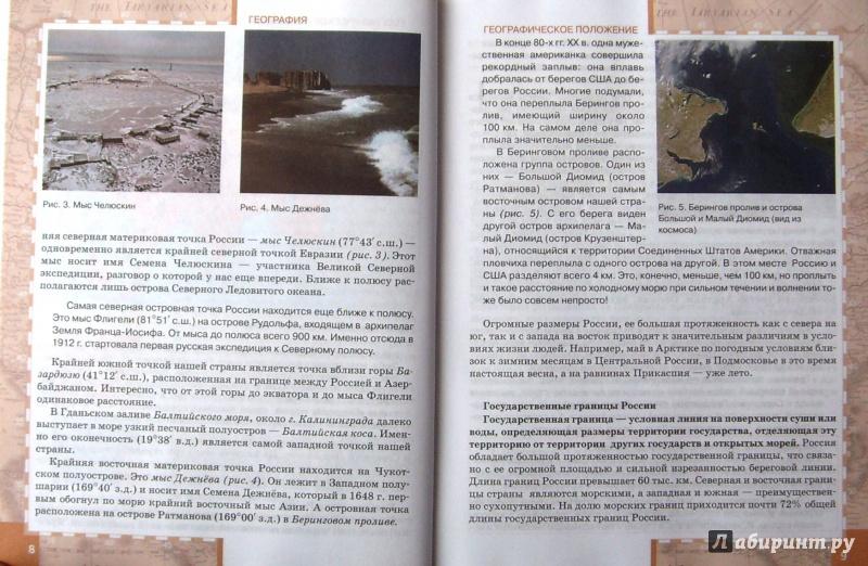 Учебник домогацких по класс географии гдз 8