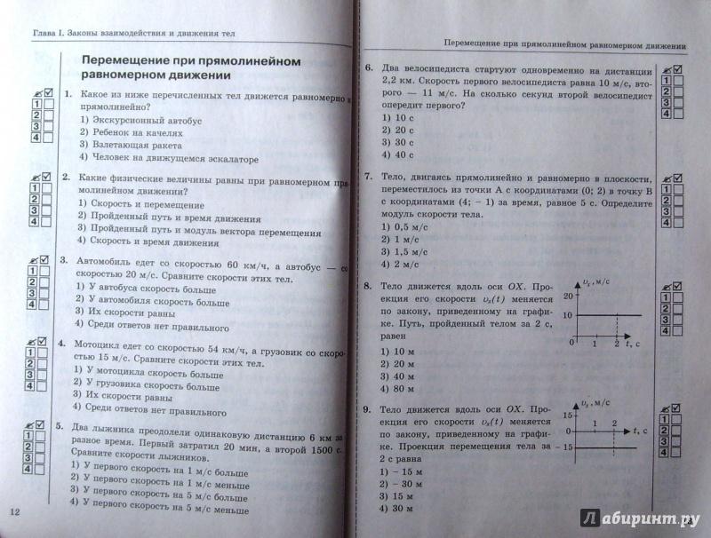 Тесты по физике 9 класс сычев онлайн