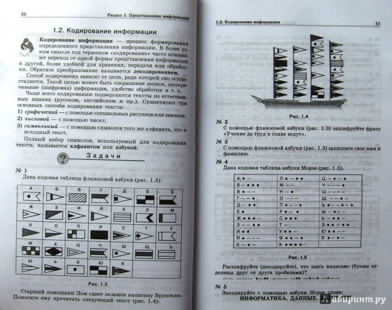 Класс задачник информатика босова 8