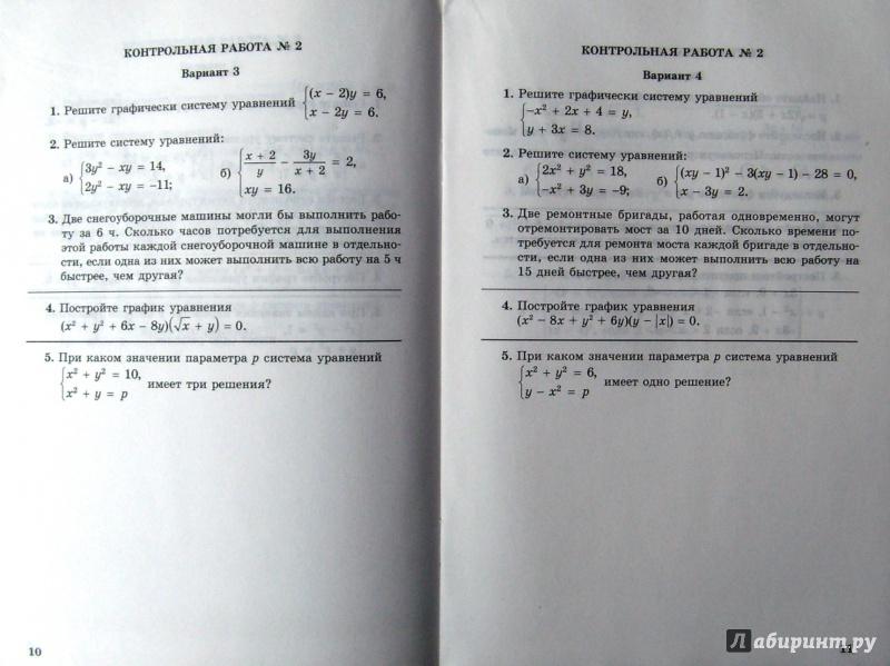 из для Алгебра класс Контрольные работы ФГОС Лидия  Иллюстрация 7 из 8 для Алгебра 9 класс Контрольные работы ФГОС Лидия Александрова Лабиринт книги