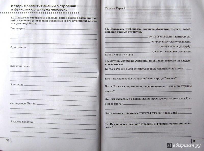 Биология гдз учебник сонин сапин