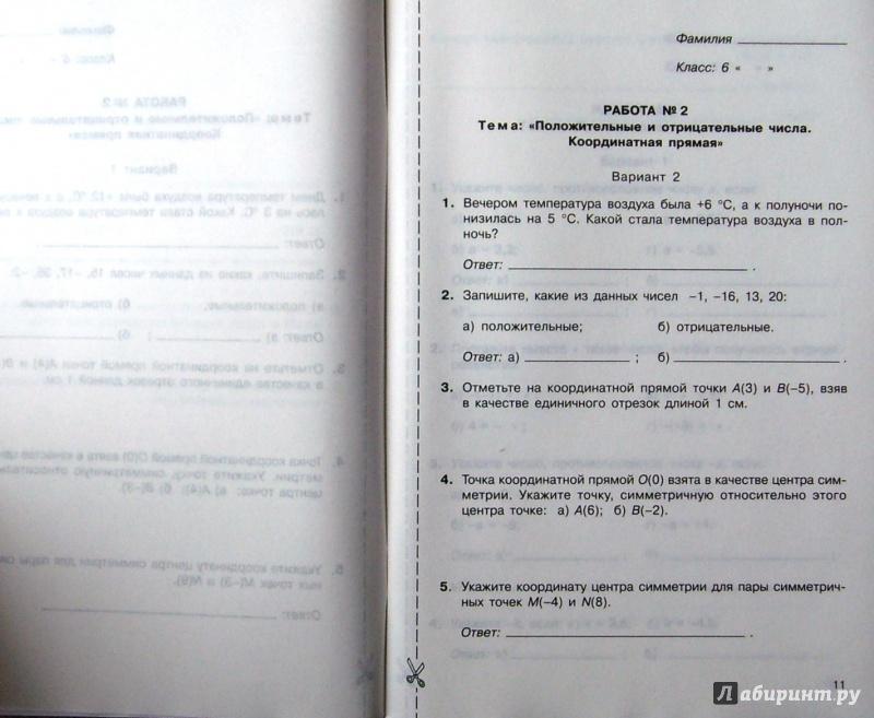блицопрос по математике 6 класс тульчинская гдз