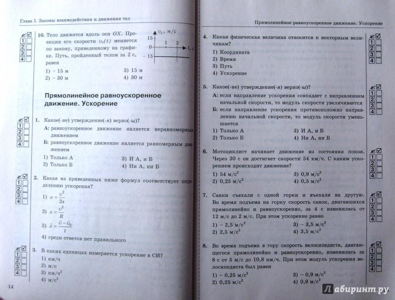 Физике самостоятельные гдз класс о.и. и контрольные по громцева 9 работы