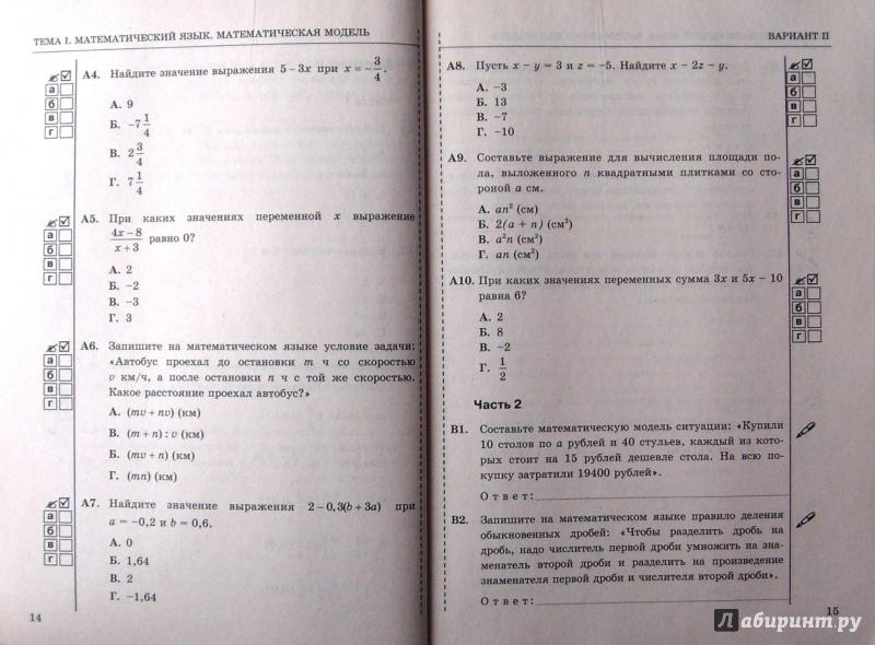 гдз по алгебре 7 класс тест 3