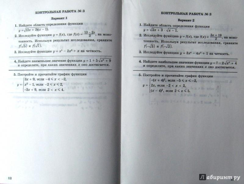 из для Алгебра класс Контрольные работы ФГОС Лидия  Восьмая иллюстрация к книге Алгебра 9 класс Контрольные работы ФГОС Лидия Александрова