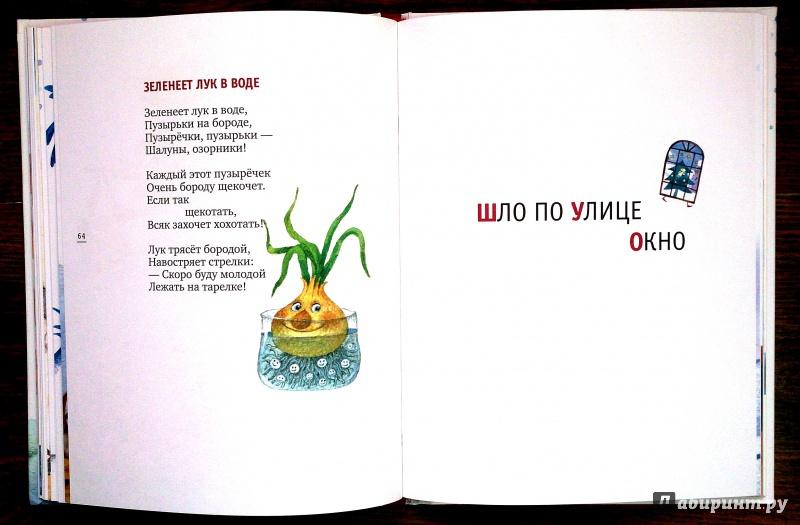Иллюстрация 33 из 145 для Крыша ехала домой - Юнна Мориц | Лабиринт - книги. Источник: Fly