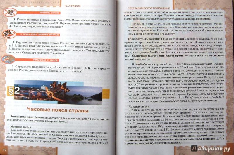 География 8 класс учебник домогацких pdf