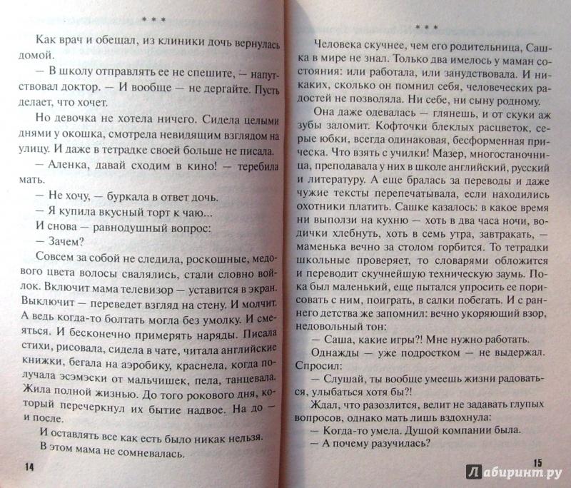 Иллюстрация 11 из 17 для Несвятое семейство - Литвинова, Литвинов | Лабиринт - книги. Источник: Соловьев  Владимир