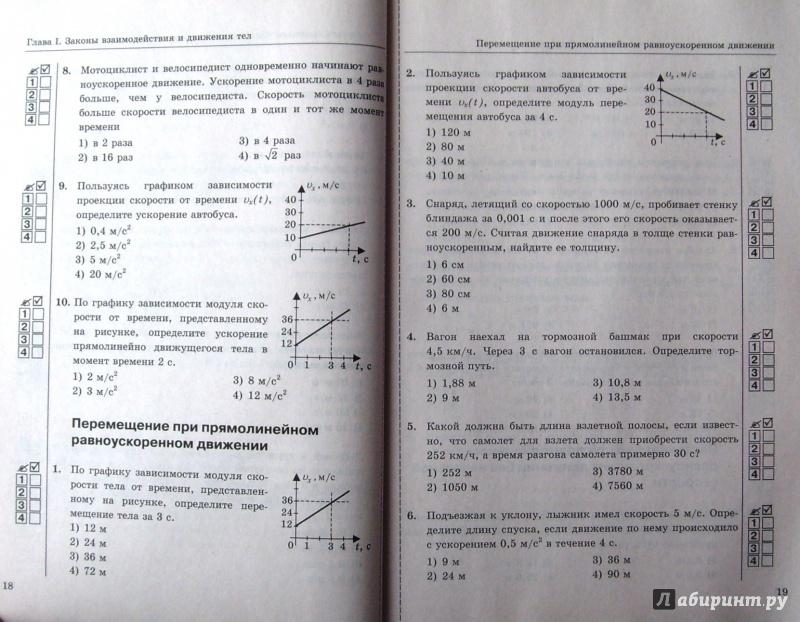 Гдз Тестовые Работы По Физике Павленко 8 Класс