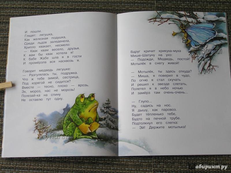 лично агенство книги о медведях шатунах такая передачка Впрок