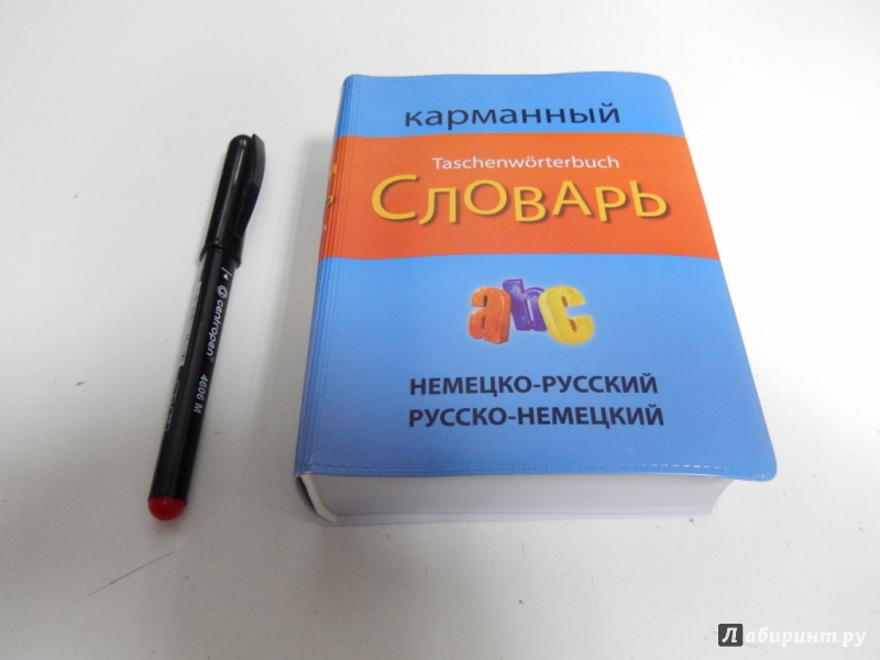 Иллюстрация 2 из 5 для Немецко-русский русско-немецкий карманный словарь | Лабиринт - книги. Источник: dbyyb