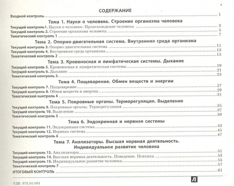 Книга биология 8 класс комплексная тетрадь для контроля и знаний ответы