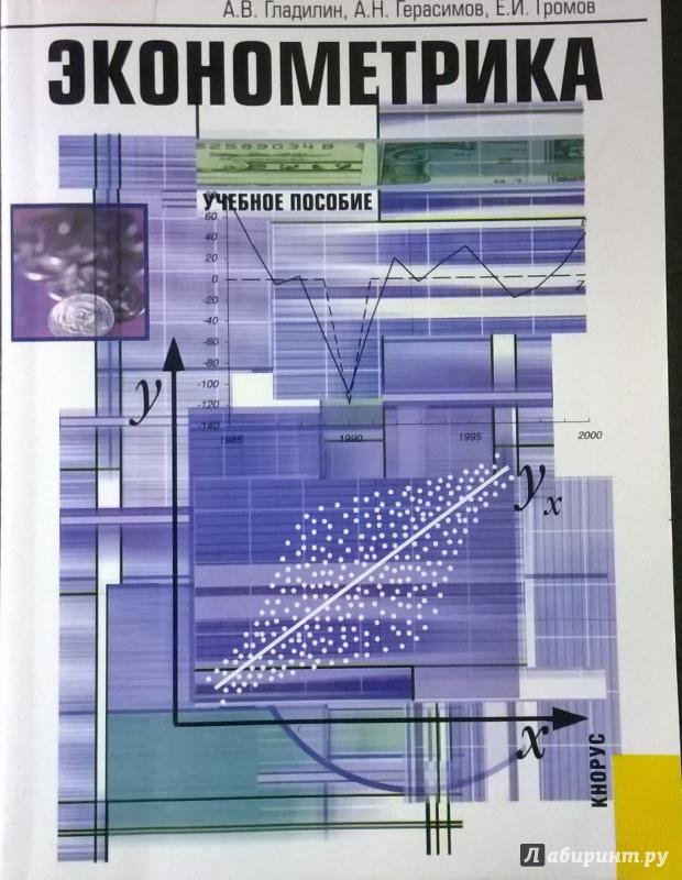Иллюстрация 1 из 15 для Эконометрика. Теория и практика (CD) - Герасимов, Громов, Гладилин | Лабиринт - софт. Источник: very_nadegata
