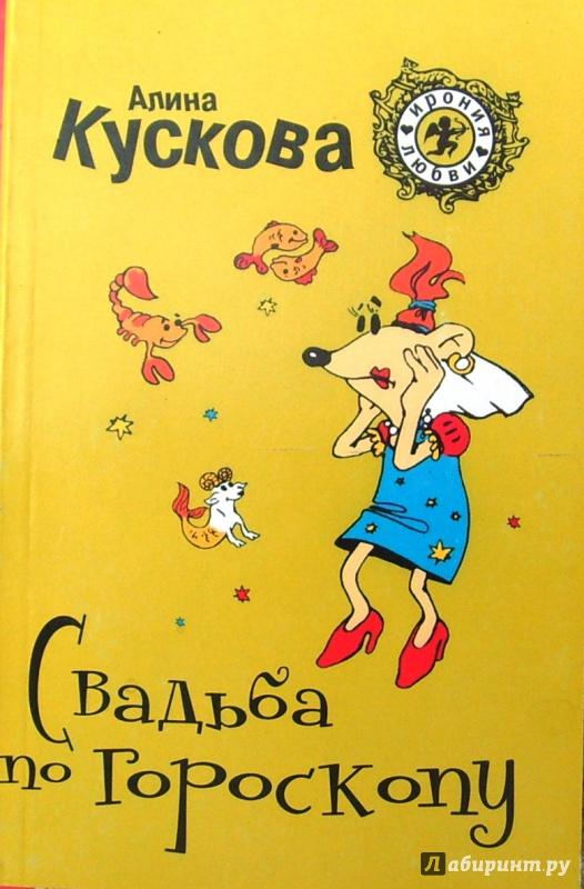 Иллюстрация 1 из 6 для Свадьба по гороскопу - Алина Кускова   Лабиринт - книги. Источник: Соловьев  Владимир