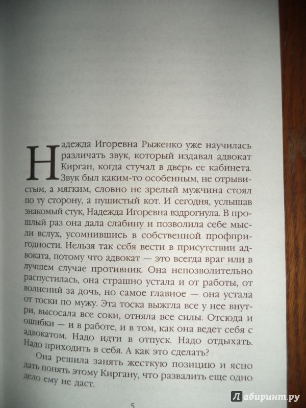 Иллюстрация 1 из 11 для Бой тигров в долине. Том 2 - Александра Маринина | Лабиринт - книги. Источник: Kirill  Badulin