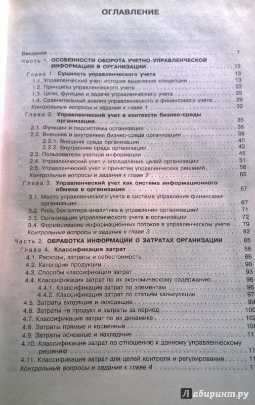 Иллюстрация 1 из 14 для Управленческий учет (CDpc) - О. Волкова | Лабиринт - софт. Источник: very_nadegata