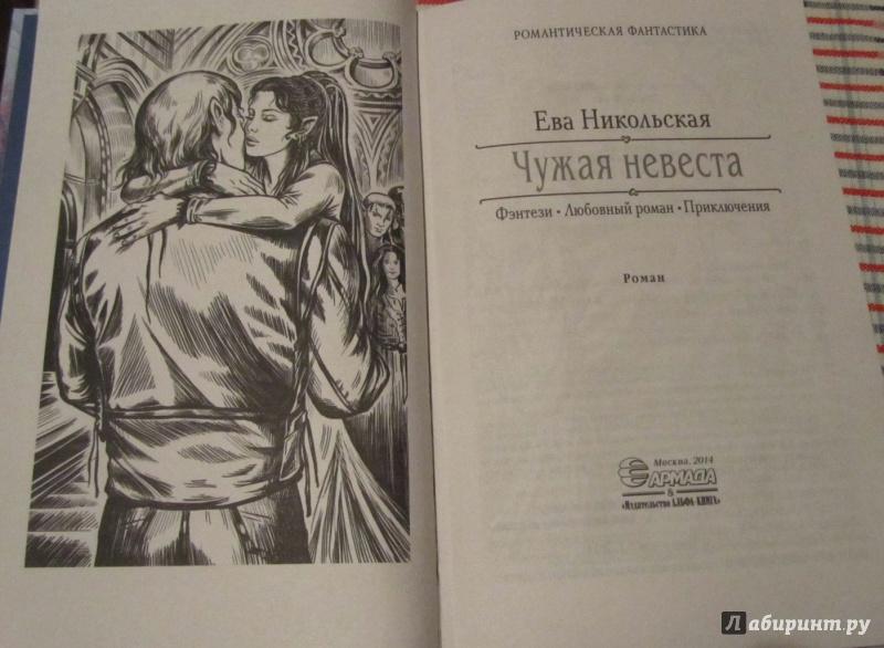 бумажная книга чужая невеста бумажная книга 182 руб в корзину электронная книга чужая невеста ева ни