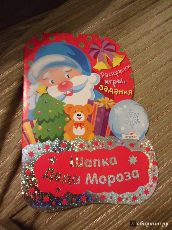Иллюстрация 1 из 8 для Шапка Деда Мороза. Раскраски, игры, задания | Лабиринт - книги. Источник: каракашьян  ксения